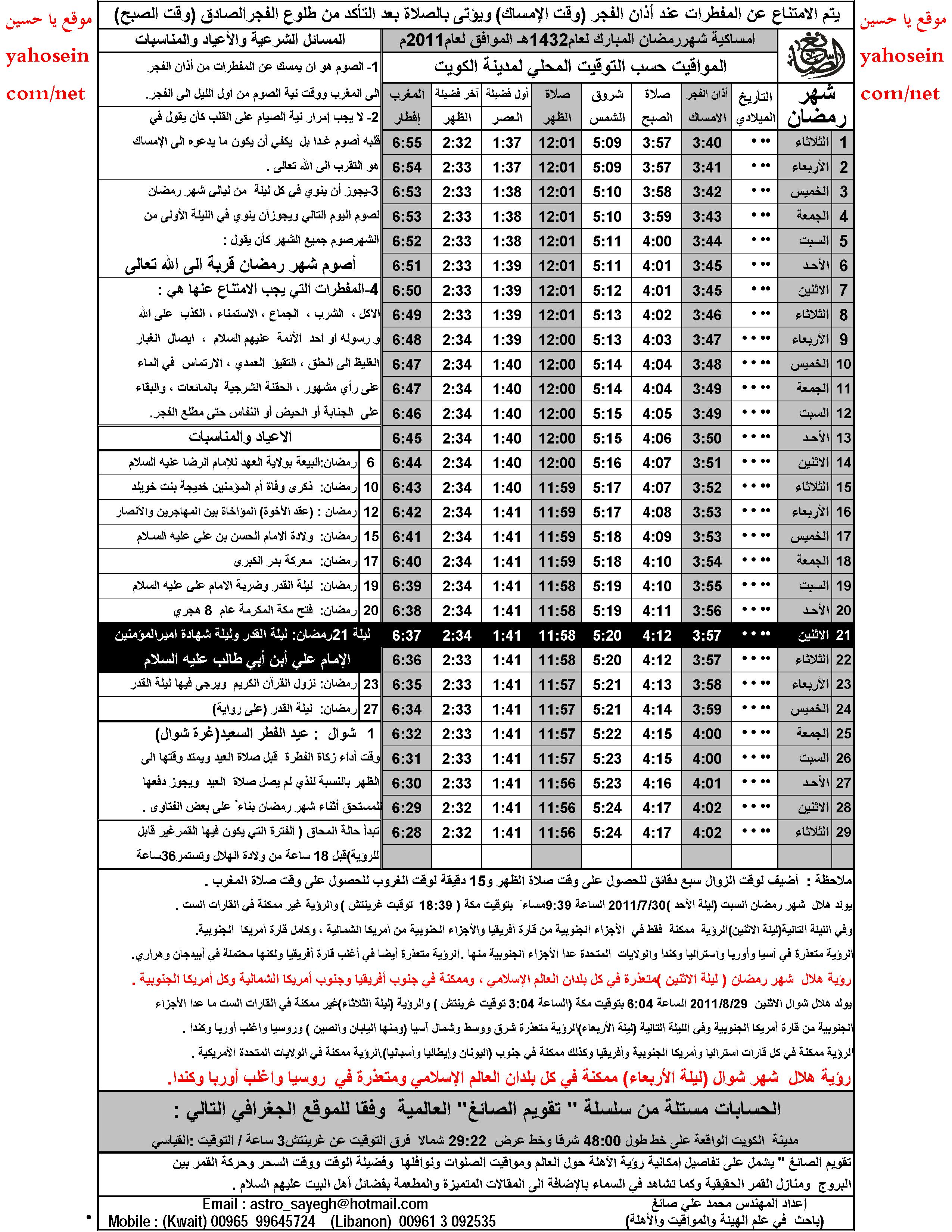 مجموعة صور لل وقت صلاة الفجر في الرياض عند الشيعه
