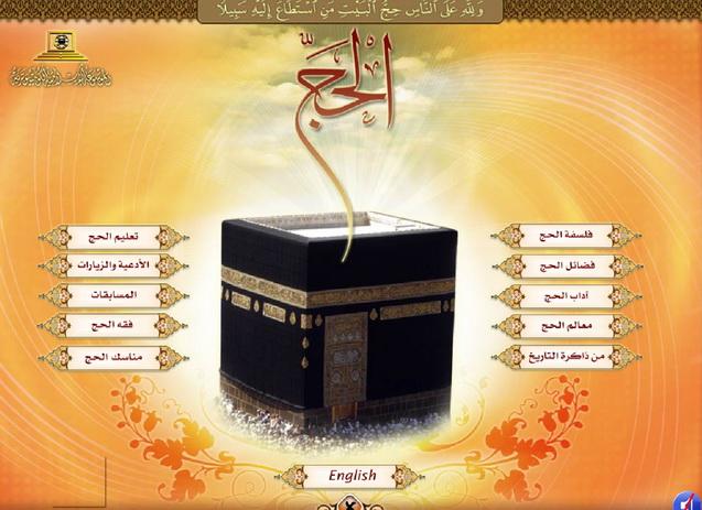 برنامج الحج: فضائله ومعانيه وأعماله وآدابه وأحكامه بالصوت والصور والنصوص Yahosein-Alhaj01
