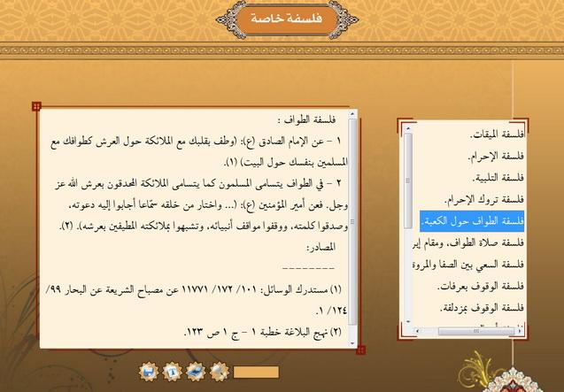 برنامج الحج: فضائله ومعانيه وأعماله وآدابه وأحكامه بالصوت والصور والنصوص Yahosein-Alhaj02