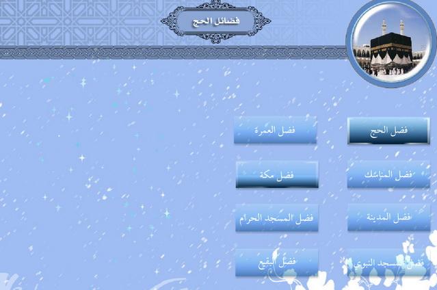 برنامج الحج: فضائله ومعانيه وأعماله وآدابه وأحكامه بالصوت والصور والنصوص Yahosein-Alhaj03