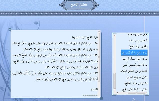 برنامج الحج: فضائله ومعانيه وأعماله وآدابه وأحكامه بالصوت والصور والنصوص Yahosein-Alhaj04