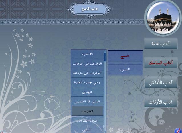 برنامج الحج: فضائله ومعانيه وأعماله وآدابه وأحكامه بالصوت والصور والنصوص Yahosein-Alhaj05