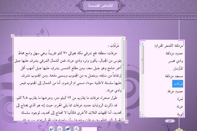 برنامج الحج: فضائله ومعانيه وأعماله وآدابه وأحكامه بالصوت والصور والنصوص Yahosein-Alhaj06