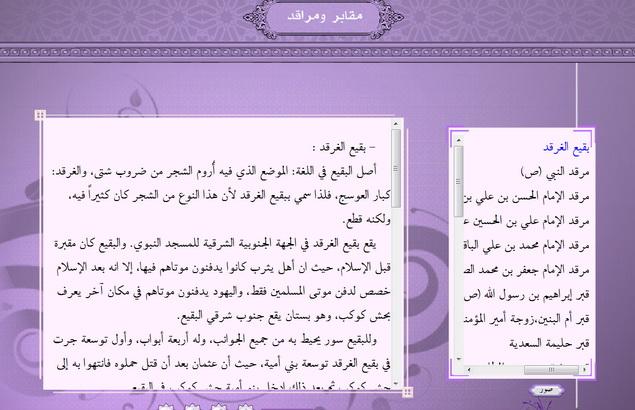 برنامج الحج: فضائله ومعانيه وأعماله وآدابه وأحكامه بالصوت والصور والنصوص Yahosein-Alhaj07