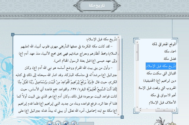برنامج الحج: فضائله ومعانيه وأعماله وآدابه وأحكامه بالصوت والصور والنصوص Yahosein-Alhaj08