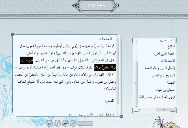برنامج الحج: فضائله ومعانيه وأعماله وآدابه وأحكامه بالصوت والصور والنصوص Yahosein-Alhaj09