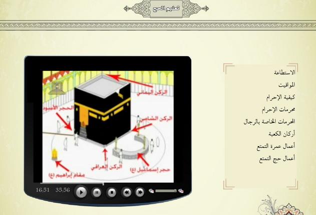 برنامج الحج: فضائله ومعانيه وأعماله وآدابه وأحكامه بالصوت والصور والنصوص Yahosein-Alhaj10