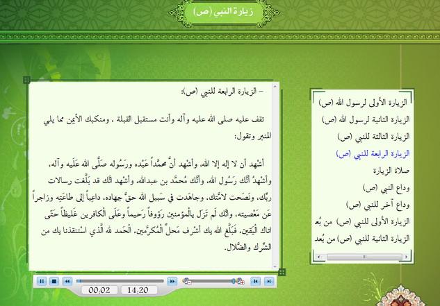برنامج الحج: فضائله ومعانيه وأعماله وآدابه وأحكامه بالصوت والصور والنصوص Yahosein-Alhaj11