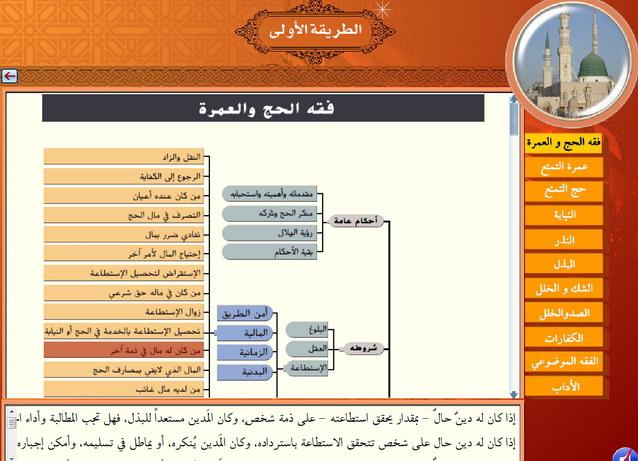 برنامج الحج: فضائله ومعانيه وأعماله وآدابه وأحكامه بالصوت والصور والنصوص Yahosein-Alhaj13