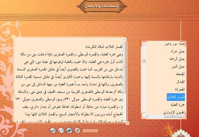 برنامج الحج: فضائله ومعانيه وأعماله وآدابه وأحكامه بالصوت والصور والنصوص Yahosein-Alhaj15