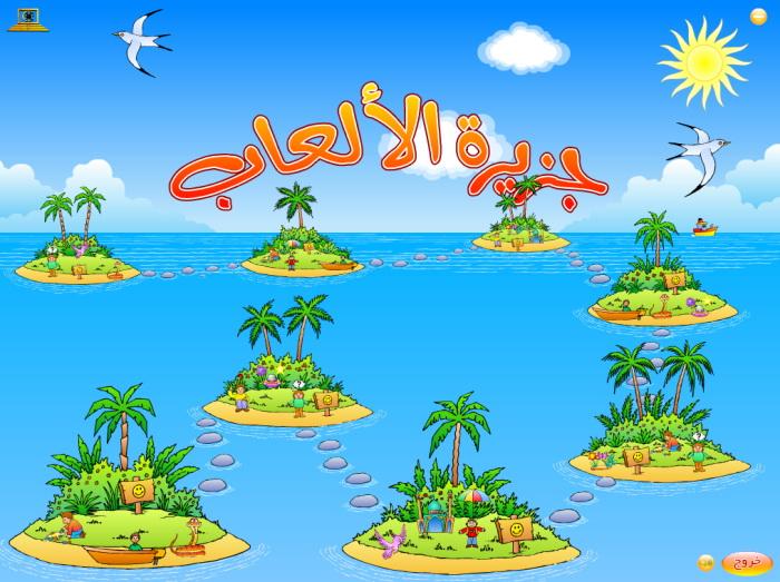 37. برنامج جزيرة الألعاب.. إسلامية ثقافية.. للأطفال والأشبال Yahosein-Jazeera1