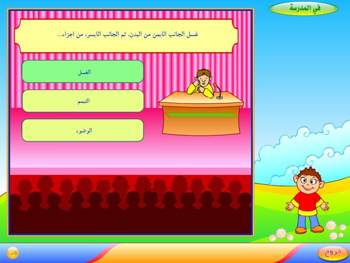 37. برنامج جزيرة الألعاب.. إسلامية ثقافية.. للأطفال والأشبال Yahosein-Jazeera4