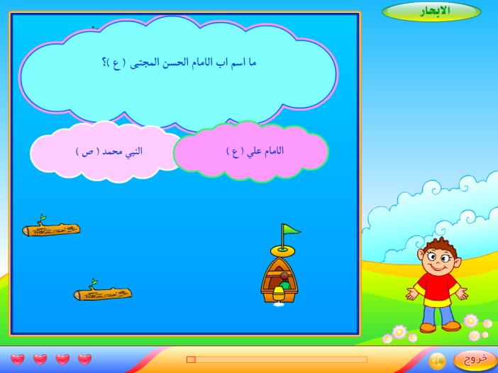 37. برنامج جزيرة الألعاب.. إسلامية ثقافية.. للأطفال والأشبال Yahosein-Jazeera5
