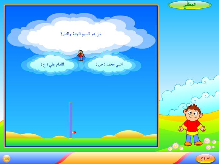 37. برنامج جزيرة الألعاب.. إسلامية ثقافية.. للأطفال والأشبال Yahosein-Jazeera6