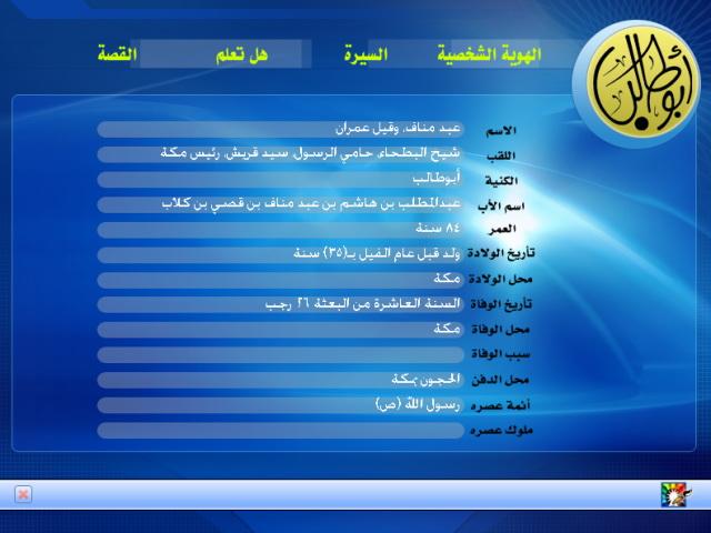 برنامج الصحابة والتابعين: قصصي مصور للشباب والأطفال Yahosein-Sahaba2