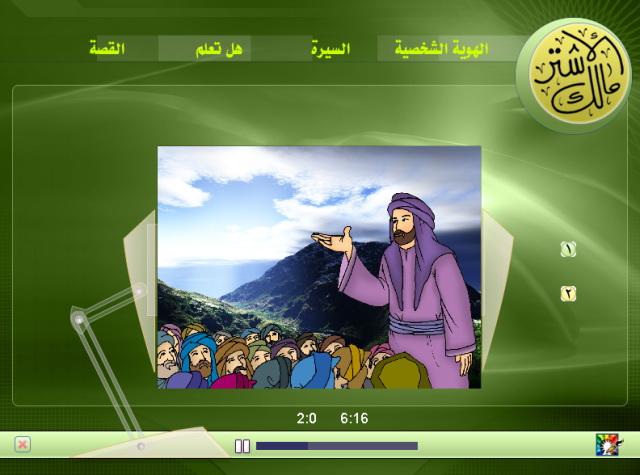 برنامج الصحابة والتابعين: قصصي مصور للشباب والأطفال Yahosein-Sahaba5