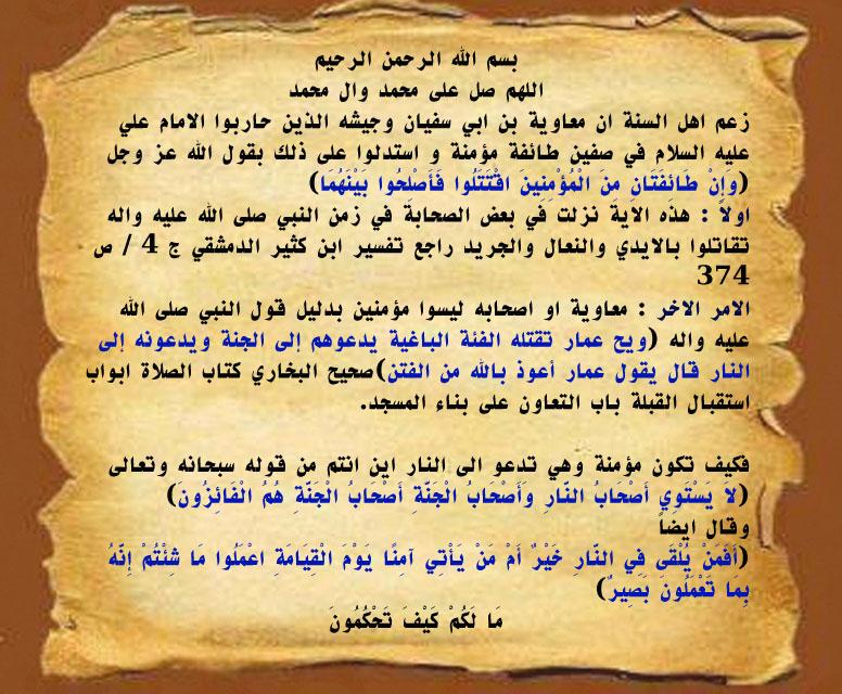 صور لمواقع التواصل الاجتماعي و التطبيقات تهدم مذاهب الاسلام Attachment