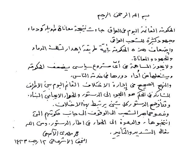 بيان الشيخ محمد مهدي الاصفي   لدعم الحكومة العراقية الحالية  Attachment