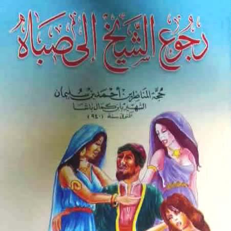 المفاجأة الكبرى جلال الدين السيوطي لوطي منتديات يا حسين